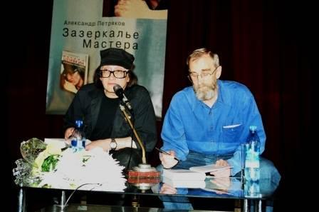 "Презентация книги А.Петрякова ""Зазеркалье Мастера"""