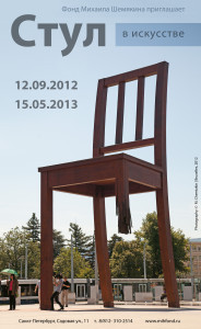 poster_Chair
