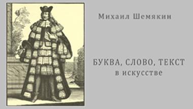 Книга «БУКВА, СЛОВО, ТЕКСТ в искусстве».