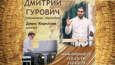 8 октября. 20.00. Джаzz в Фонде художника Михаила Шемякина