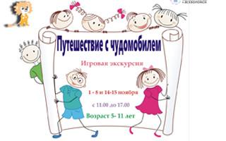 Прогулки с чудомобилем для детей в Фонде художника Михаила Шемякина.