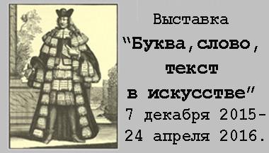 Открытие выставки «Буква, слово, текст в искусстве»