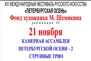 21 ноября 2015 в 19.00 концерт в рамках XIV Международного фестиваля русского искусства «Петербургская осень»