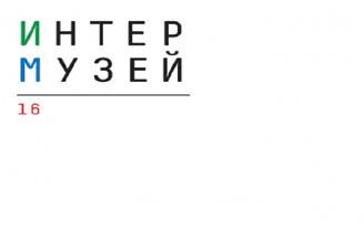 Фонд художника Михаила Шемякина примет участие  в международном  фестивале «Интермузей», который в этом году пройдет в 18-й раз, с 13 по 16 мая в Центральном выставочном зале «Манеж».