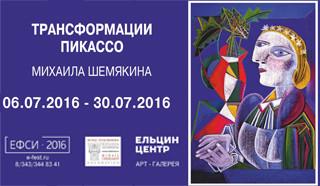 Выставка  Михаила Шемякина «ТРАНСФОРМАЦИИ ПИКАССО» пройдет в рамках  Евразийского фестиваля современного искусства  с 6  по 30 июля 2016 года в Арт-галерее Ельцин Центра, г.Екатеринбург .