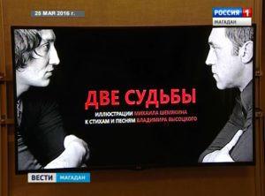 М. Шемякин, выставка 2 судьбы, иллюстрации к стихам Высоцкого