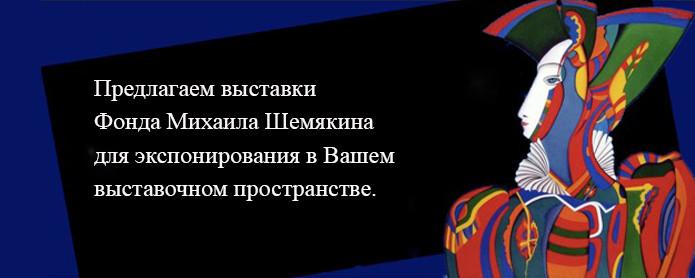 Выездные выставки М.Шемякина