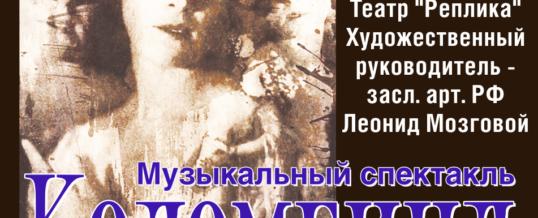 09 июня 2017 года Санкт-Петербургский Театр «Реплика»представляет  музыкальный спектакль «Коломбина».