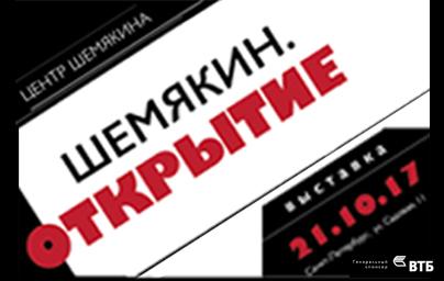 с 21 октября Центр Шемякина открыт и ждёт Вас в своём новом пространстве.
