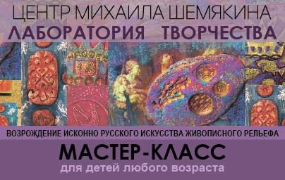 Мастер-класс «Живописный рельеф» в ноябре и декабре!