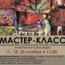 Мастер-класс «Живописный рельеф» все субботы ноября и декабря!